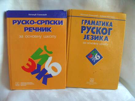 Rusko srpski rečnik za osnovnu školu i Gramatika