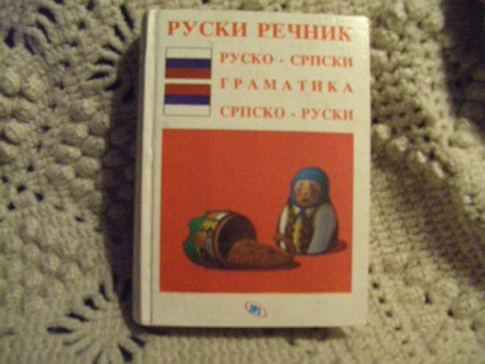 Rusko srpski recnik