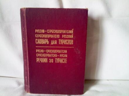 Rusko-srpskohrvatski i srpskohrvatsko-ruski recnik