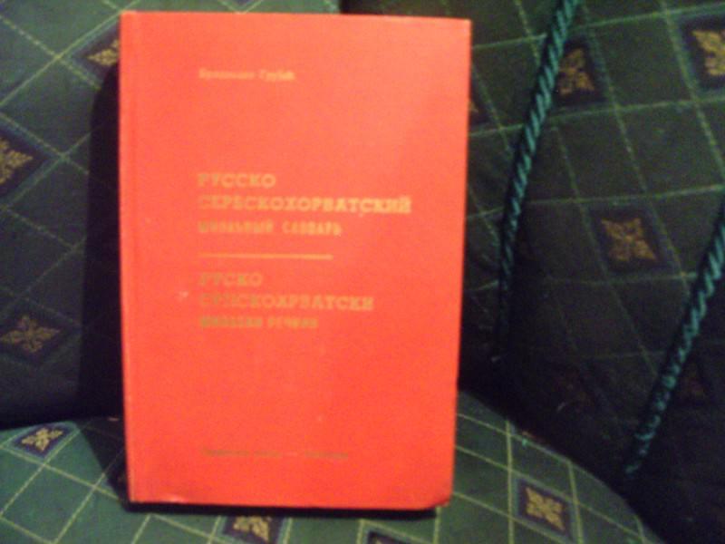 Rusko-srpskohrvatski rečnik, ilustrovani rečnik