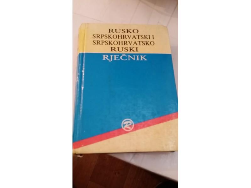 Rusko srpskohrvatski rečnik
