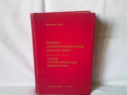 Rusko srpskohrvatski skolski recnik - B. Grujic