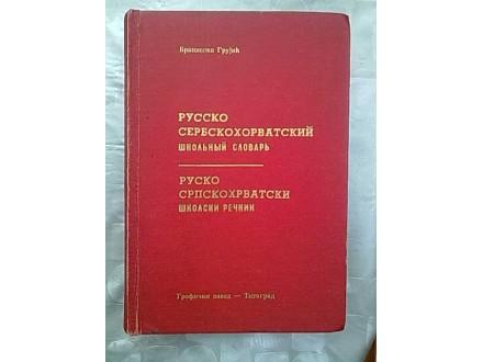 Rusko-srpskohrvatski skolski recnik-Branislav Grujic