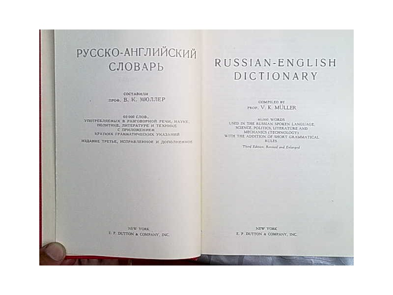 Russian-English Dictionary-Professor V.K.Muller