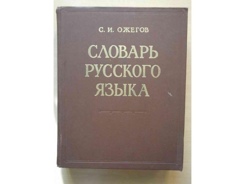 Sловарь русского языка-Ozegov