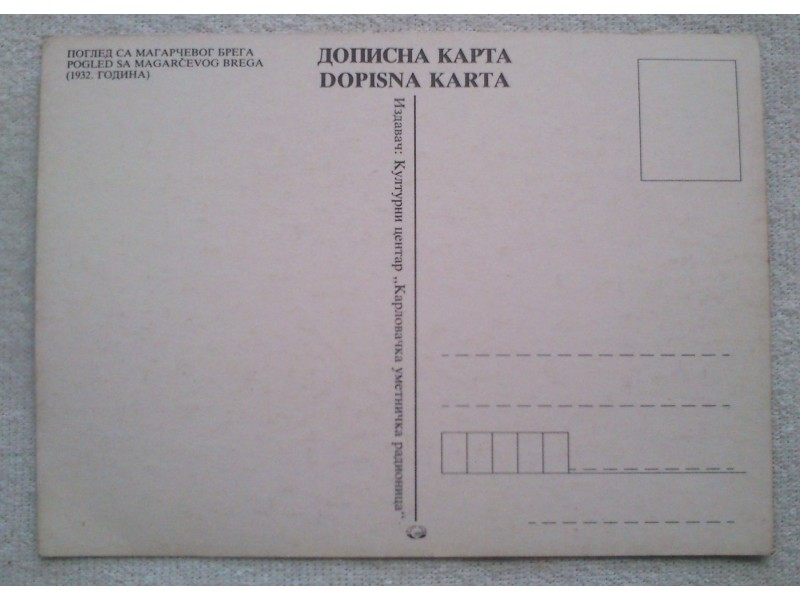 S.Karlovci 1932g.Reprint
