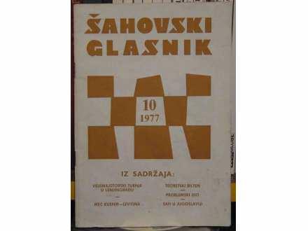 ŠAHOVSKI GLASNIK 10 - 1977. godina