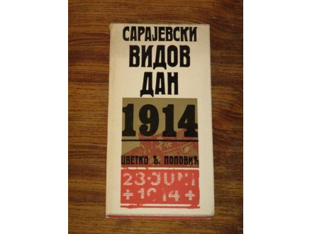 SARAJEVSKI VIDOVDAN 1914 - Cvetko Dj.Popovic