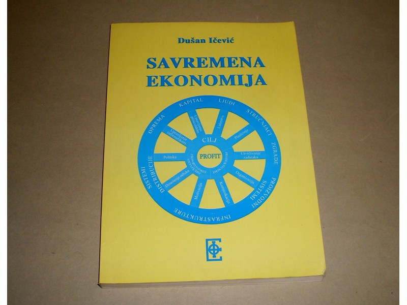 SAVREMENA EKONOMIJA - Dusan Icevic