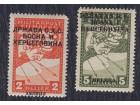 SHS Bosna 1918 Ekspresne marke, falc (*)