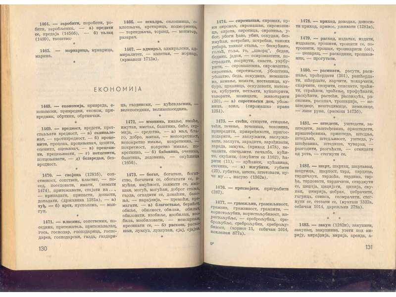 SISTEMATSKI RECNIK SRPSKOHRVATSKOG JEZIKA-P.JOVANOVIC