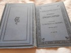 SKZ br.21 ,1894. Istorija srpskoga naroda ,sveska druga