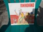 SLIKOVNICA - Pinokio