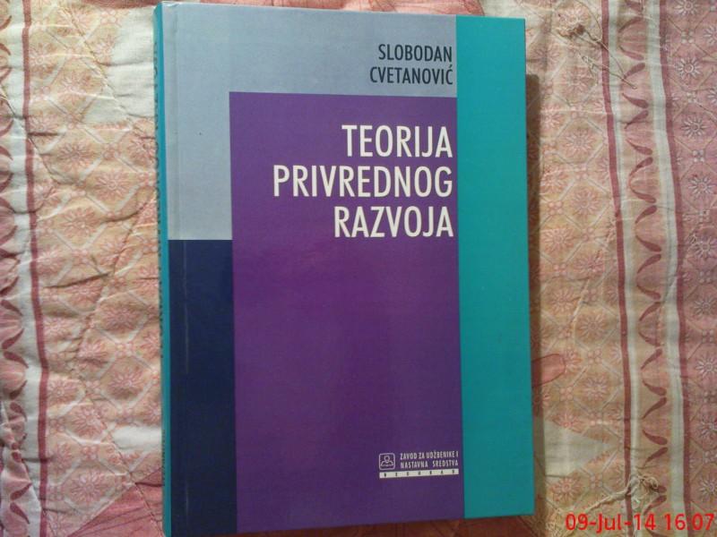 SLOBODAN CVETANOVIC - TEORIJA  PRIVREDNOG RAZVOJA