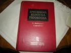 SPECIJALNA KLINICKA FIZIOLOGIJA / S. STEFANOVIC