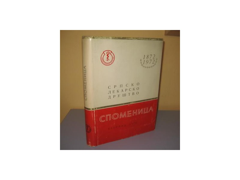SPOMENICA 1872-1972 SRPSKO LEKARSKO DRUŠTVO