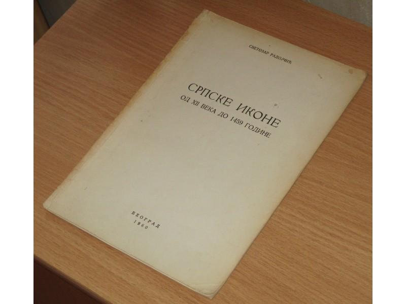 SRPSKE IKONE OD XII VEKA DO 1459. GODINE
