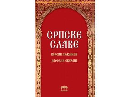 SRPSKE SLAVE - Jasmina Milašinović, Milena Mitrović
