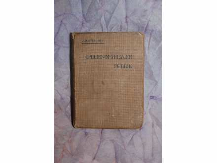 SRPSKO-FRANCUSKI REČNIK  IZDANJE 1895  God