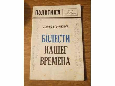 STANOJE STEFANOVIC:BOLESTI NASEG VREMENA(1980)