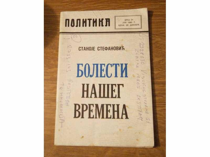 STANOJE STEFANOVIĆ:BOLESTI NASEG VREMENA(1980)