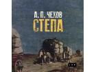 STEPA: POVEST JEDNOG PUTOVANJA - A.P.Čehov