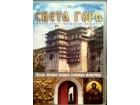 SVETA GORA - СВЕТА ГОРА - DVD