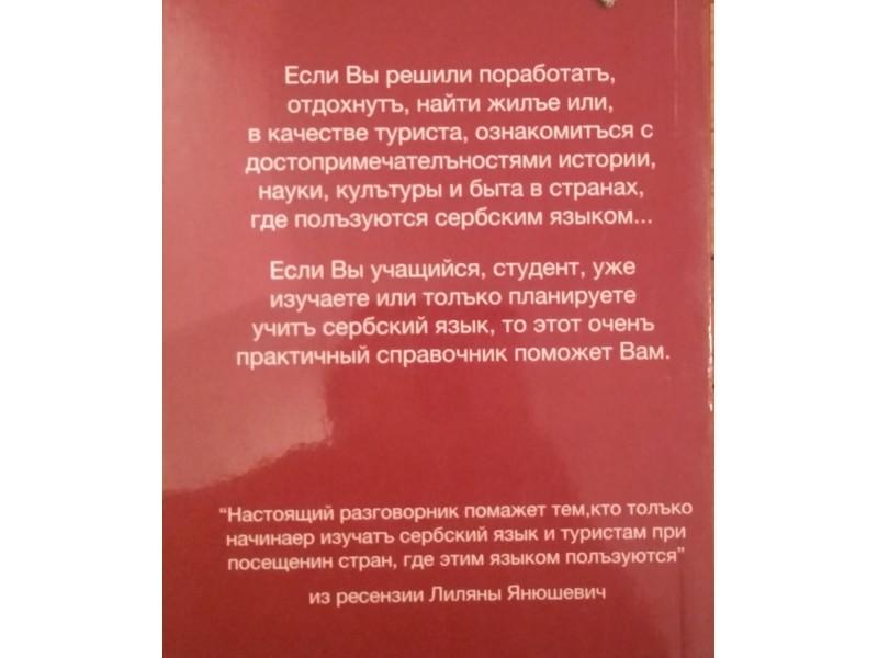 Sa srpskim u svet Ruski  Mrišuk  Kalašnikova
