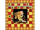 Šah za sveznalice - početni - Aleksandar Matanović, nov