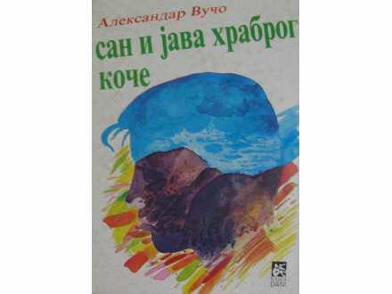 San i java hrabrog Koce  Aleksandar Vuco