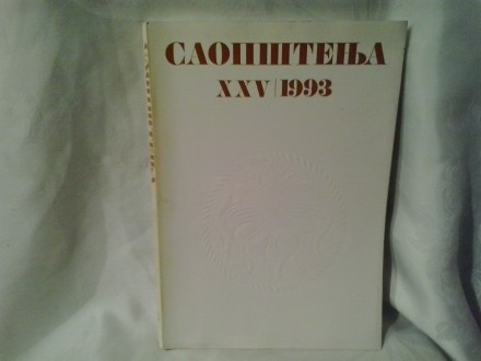 Saopštenja republički zavod za zaštitu spomenika XXV