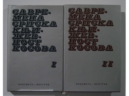 Savremena srpska književnost Kosova 1-2, antologija