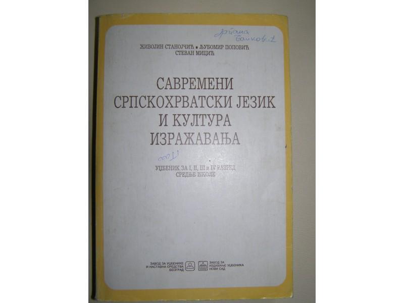 Savremeni srpskohrvatski jezik i kultura izražavanja