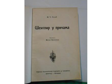 Šekspir u  pričama M.Č.Lemb-preveo Milan Vujaklija