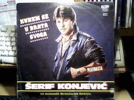 Šerif Konjević - Kunem se u brata svoga