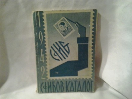 Sfibov katalog 1942 godina Priručnik i katalog maraka