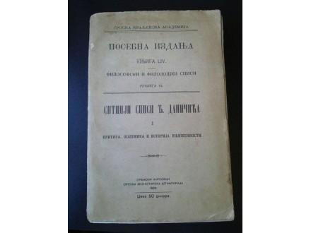 Sitniji spisi Đure Daničića (1925) RETKO!!!