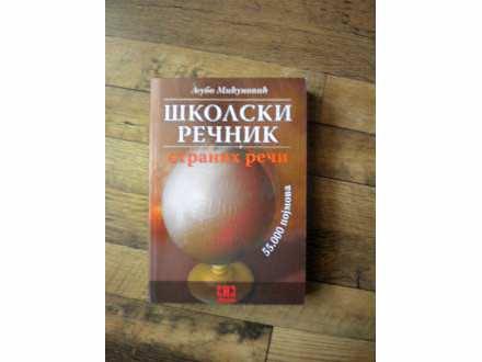 Skolski recnik stranih reci - Ljubo Micunovic