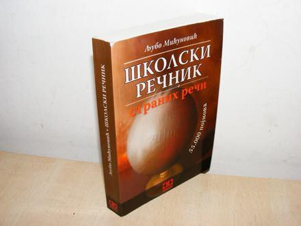 Školski rečnik stranih reci  (besplatna dostava)