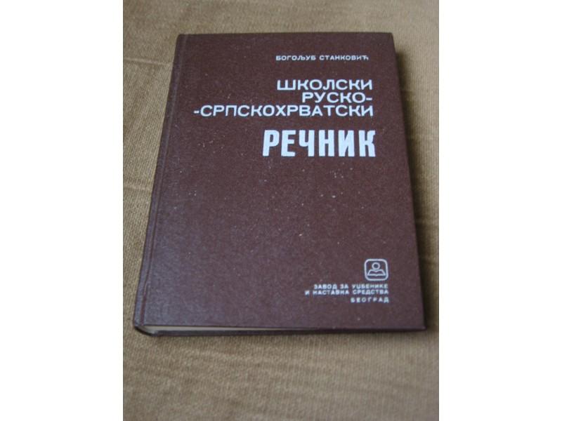 Skolski rusko-srpskohrvatski recnik - B. Stankovic