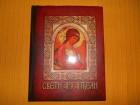 Slava - Sveti arhanđeli