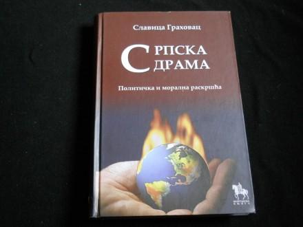 Slavica Grahovac SRPSKA DRAMA