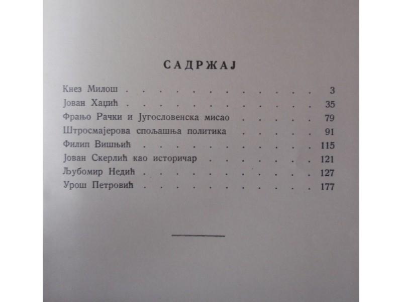 Slobodan Jovanović - IZ NAŠE ISTORIJE I KNJIŽEVNOSTI