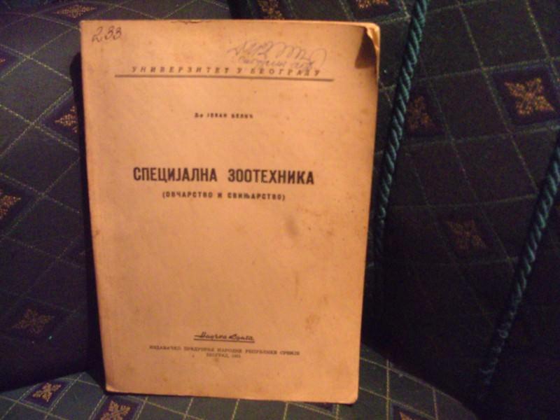 Specijalna zootehnika,ovčarstvo,  dr Jovan Belić