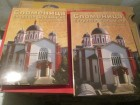 Spomenica - Eparhije šumadijske +DVD-fotomonografija
