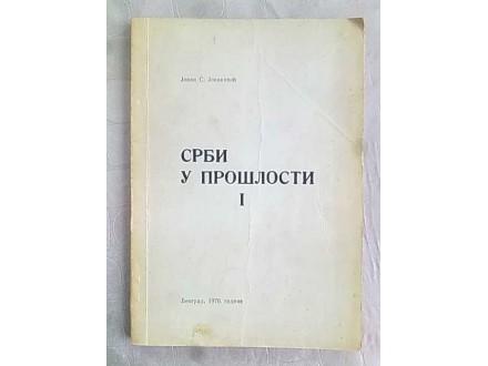 Srbi u proslosti I-Jovan S.Jovanovic