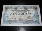 Srbija 1884 100 Dinara u zlatu REPLIKA UNC