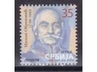Srbija 2018 Miloš Obrenović redovna marka