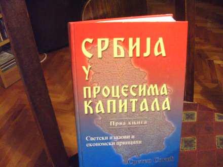 Srbija u procesima kapitala, I knjiga, Sreten Sokić