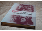 Srpska Porodicna Enciklopedija - Knjiga 1 A-Ar, NOVO